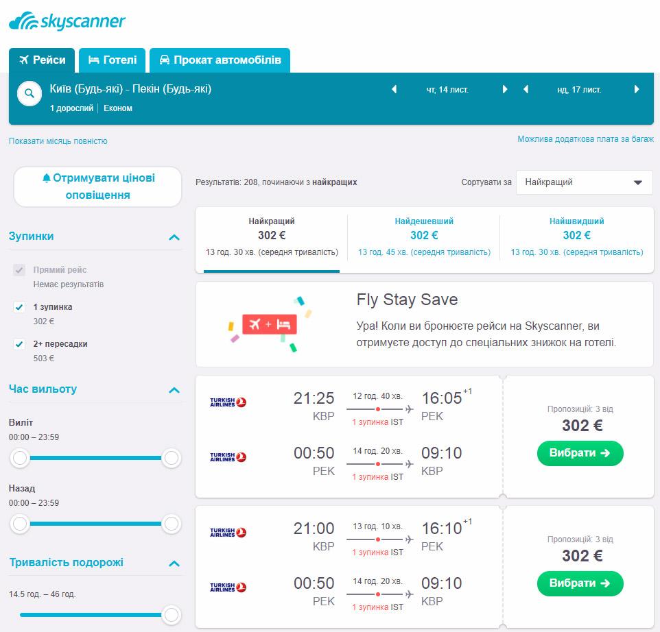 Дешевые авиабилеты на рейсы Turkish Airlines