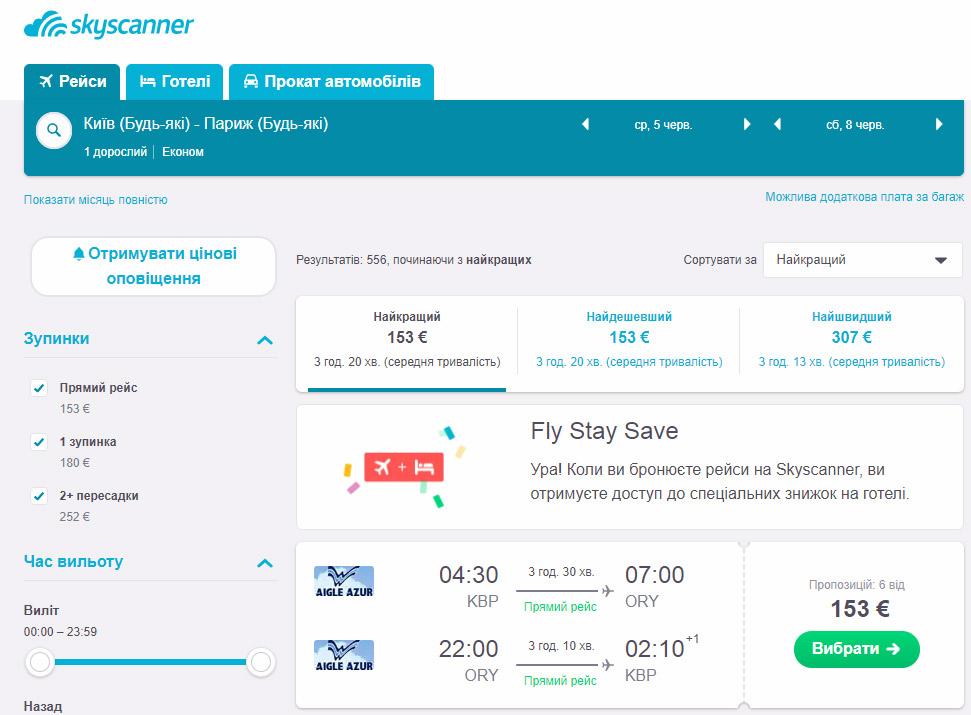 Дешевые авиабилеты Киев-Париж Aigle Azur