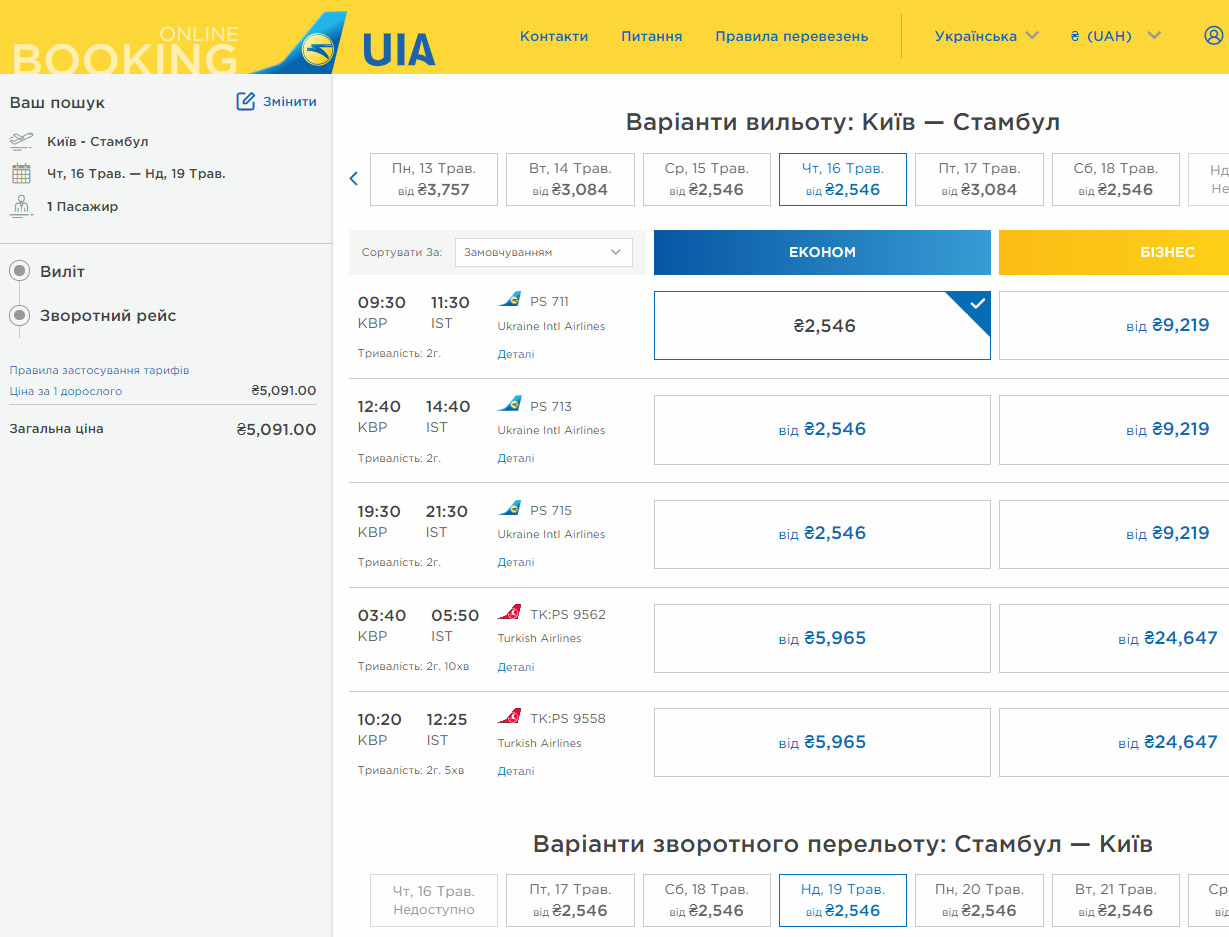 Дешевые авиабилеты Киев-Стамбул