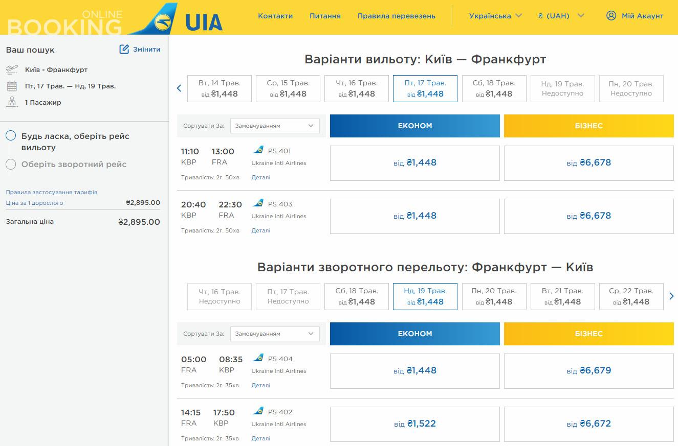 Дешевые авиабилеты Киев-Франкфурт авиакомпании МАУ