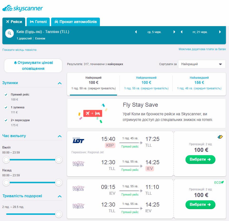 Дешевые авиабилеты Киев-Таллинн