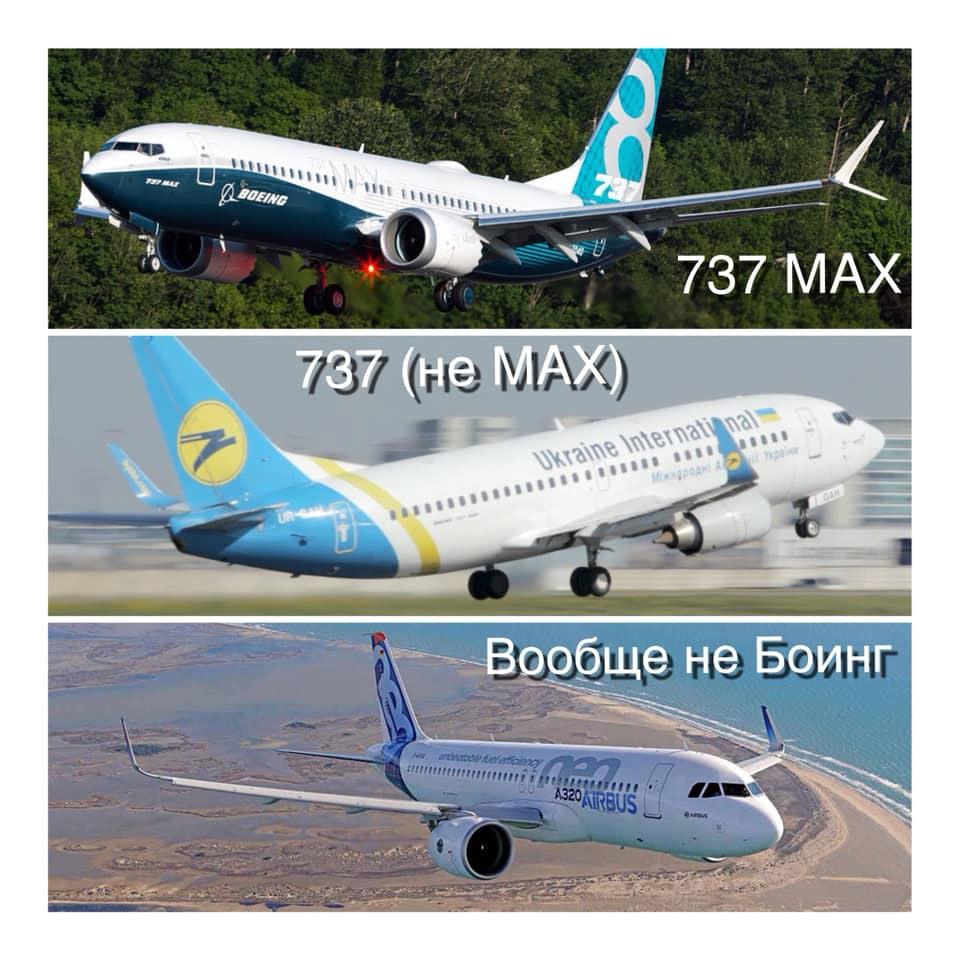 Коллаж: как отличить Boeing 737 MAX от других типов самолетов