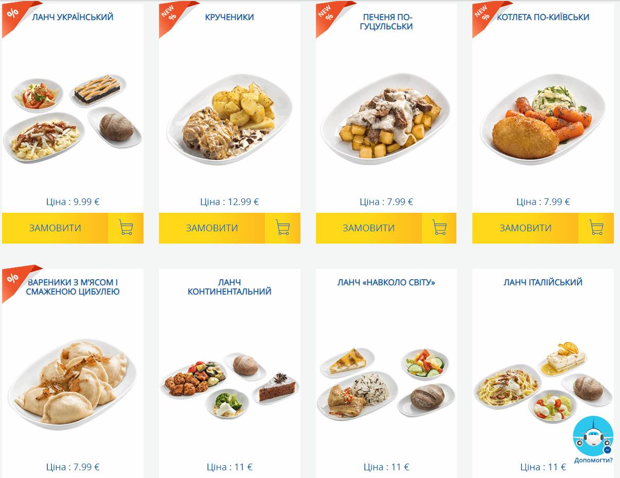 Обновленное меню горячих блюд, доступное на рейсах МАУ при условии предварительного заказа
