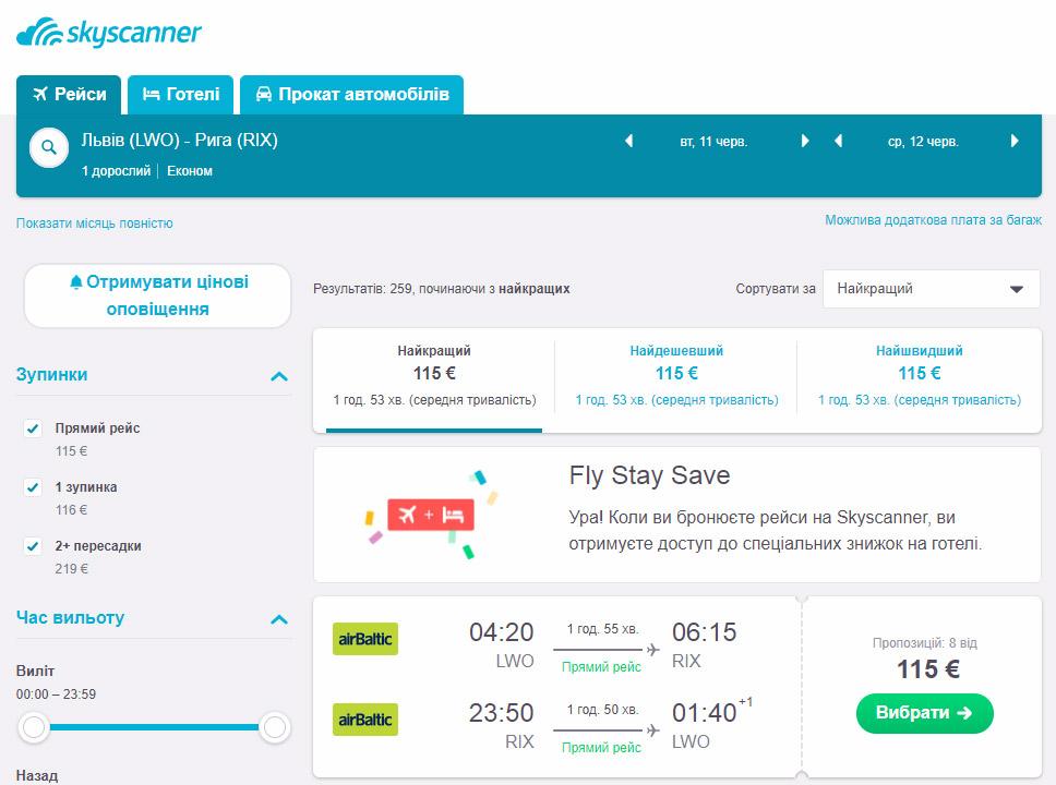 Авиабилеты Львов Рига авиакомпании airBaltic