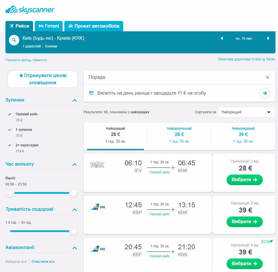 Дешевые авиабилеты Киев Краков