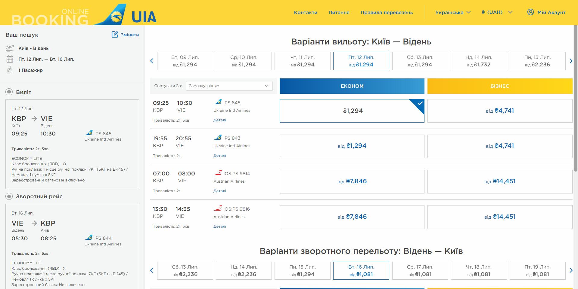 Дешевые авиабилеты МАУ Киев-Вена на лето 2019 года