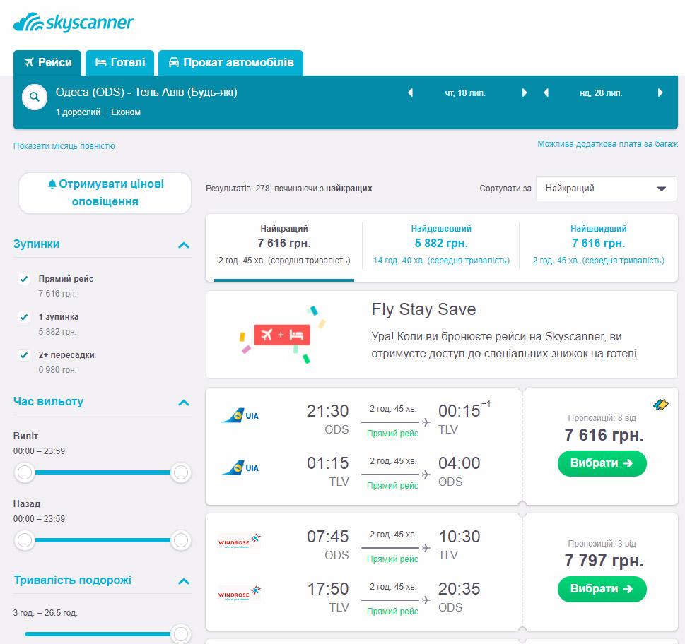 Авиабилеты Одесса-Тель-Авив на рейсы Розы Ветров