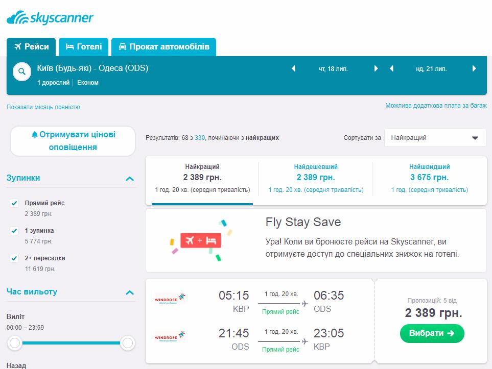 Авиабилеты Киев-Одесса на рейсы Розы Ветров