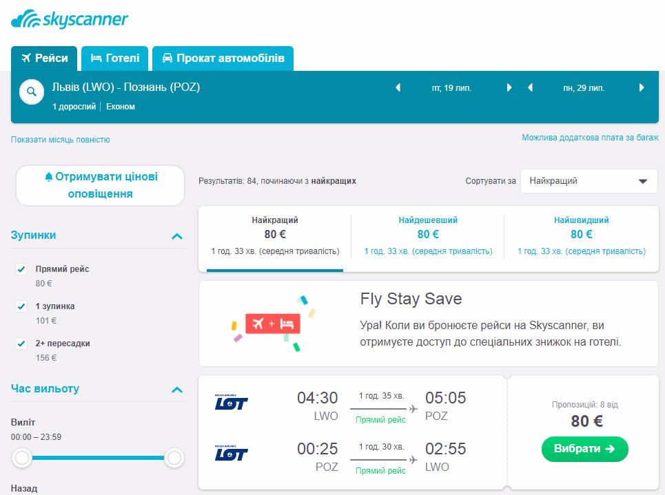 Дешевые авиабилеты Львов-Познань на рейсы LOT