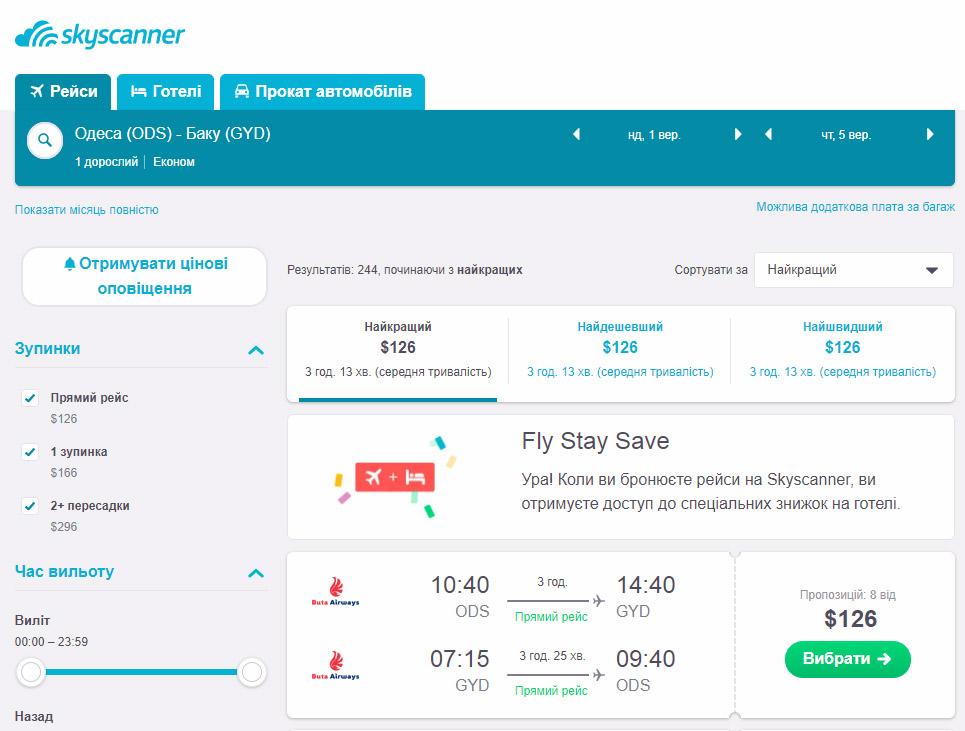 Дешевые авиабилеты на прямые рейсы Одесса-Баку Buta Airways