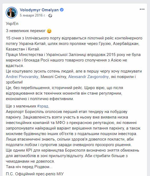 Владимир Омелян о заборе в аэропорту Борисполь