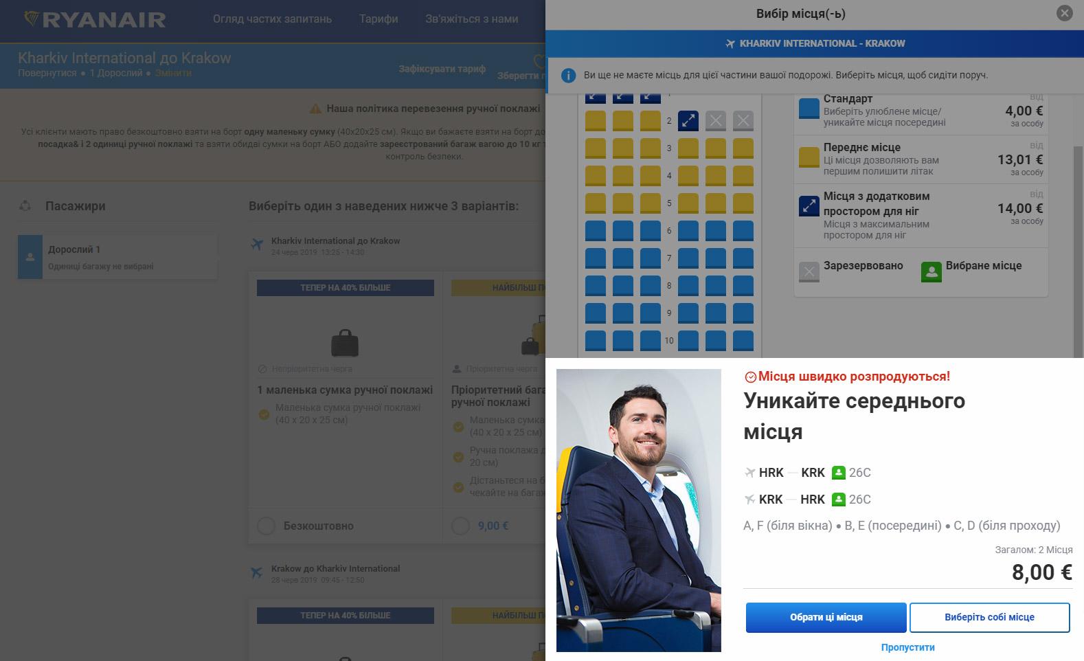 Страница заказа дополнительных услуг на сайте Ryanair на украинском языке