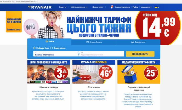 Главная страница Ryanair на украинском языке