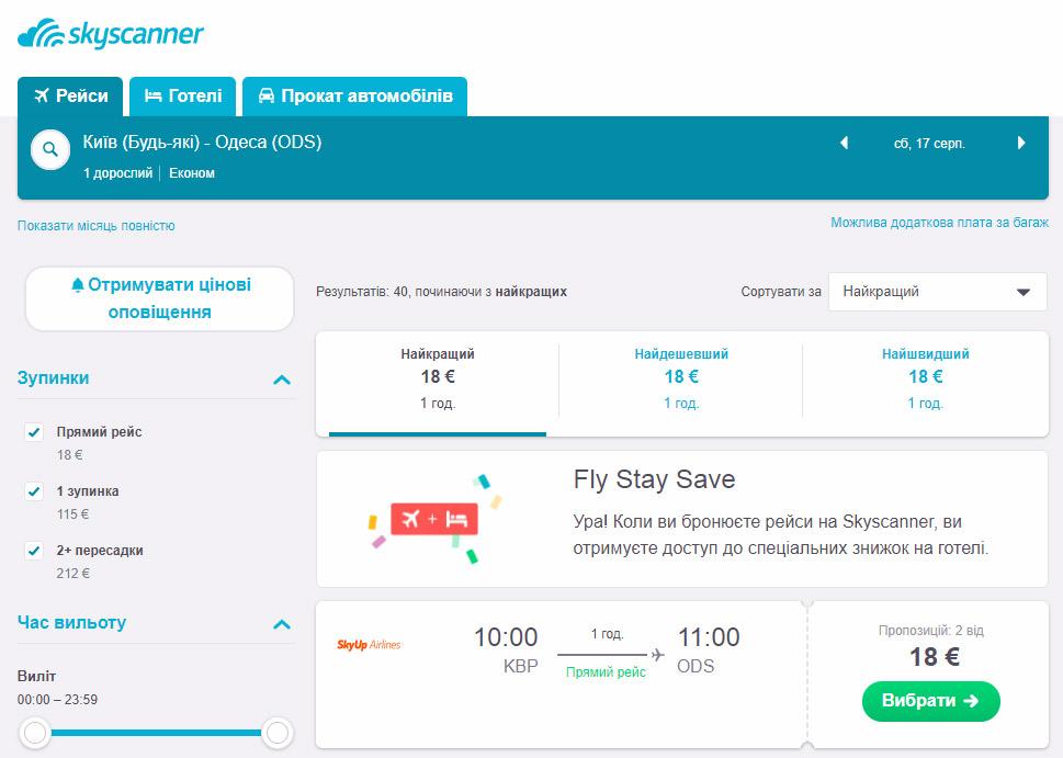 Дешевые авиабилеты Киев-Одесса SkyUp