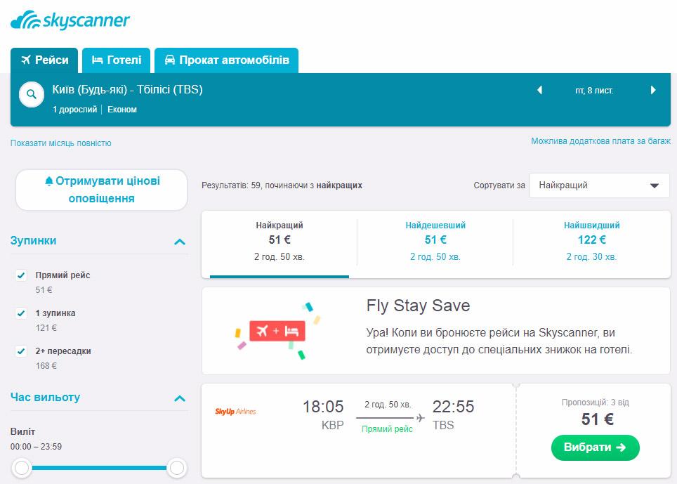 Дешевые авиабилеты Киев-Тбилиси на рейсы SkyUp