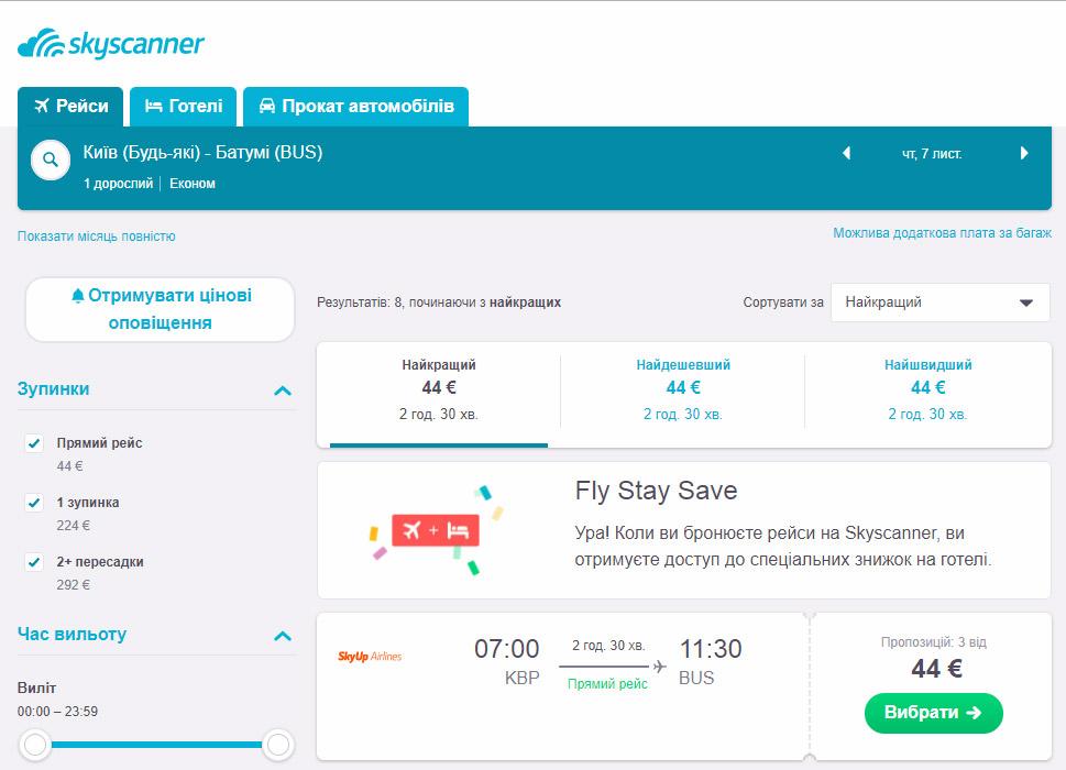 Дешевые авиабилеты Киев-Батуми на рейсы SkyUp