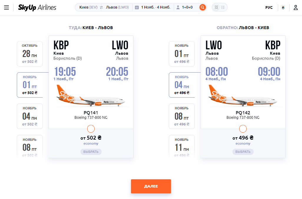 Дешевые авиабилеты Киев-Львов авиакомпании SkyUp