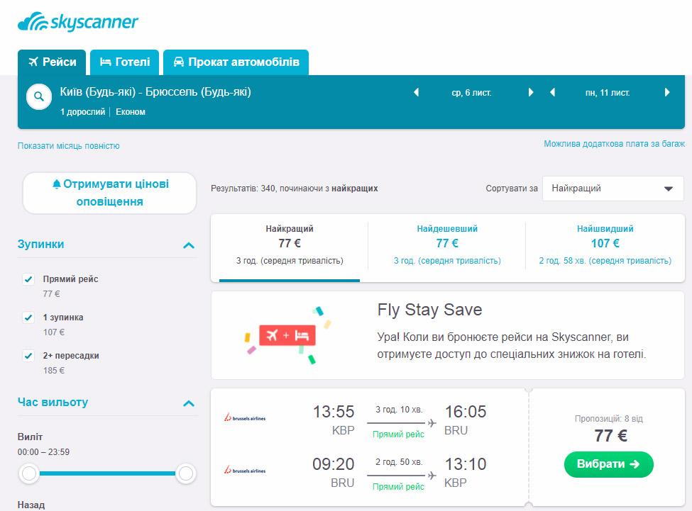 Дешевые авиабилеты Киев-Брюссель на рейсы Brussels Airlines
