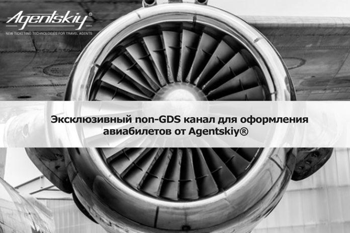 Agentskiy®