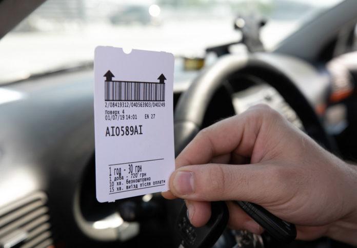 Талон на парковку, который получает пассажир при въезде на многоуровневый паркинг в аэропорту Борисполь