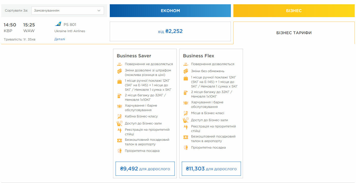 Тарифы бизнес-класса МАУ: Bussiness Saver и Business Flex