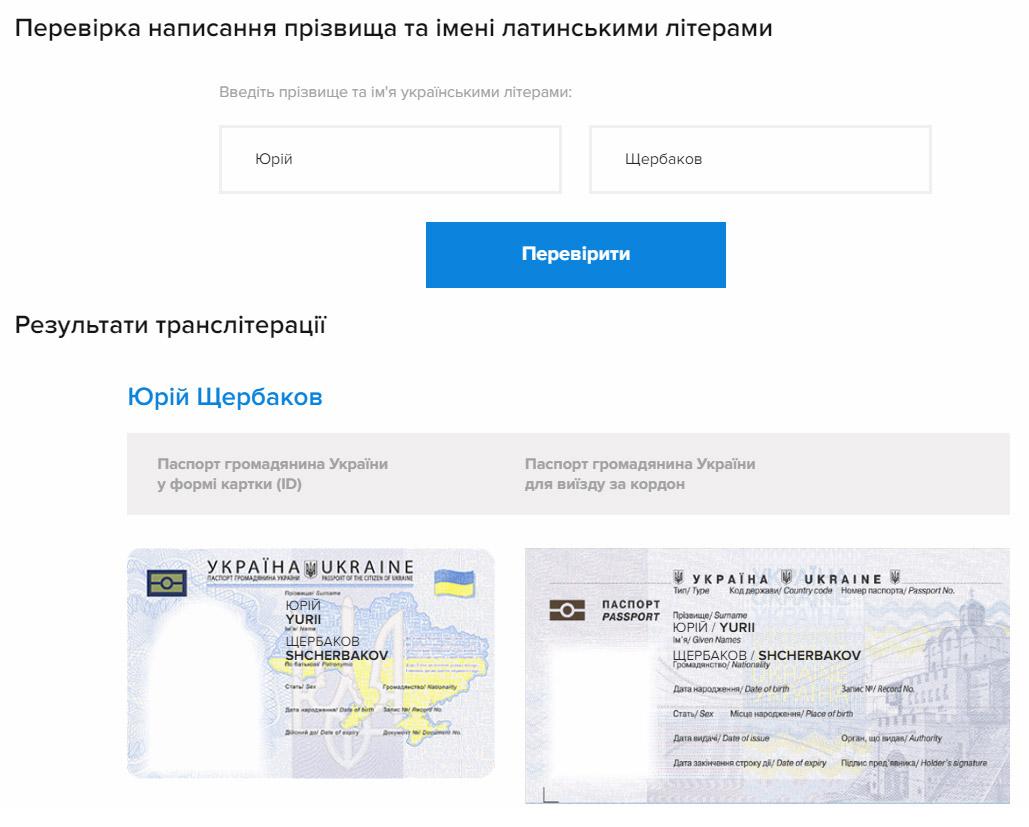 Сервис по транслитерации паспорта для выезда за границу на сайте Государственной миграционной службы Украины