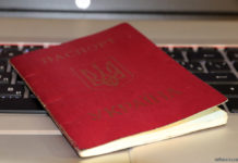 Паспорт гражданина Украина для выезда за границу старого образца