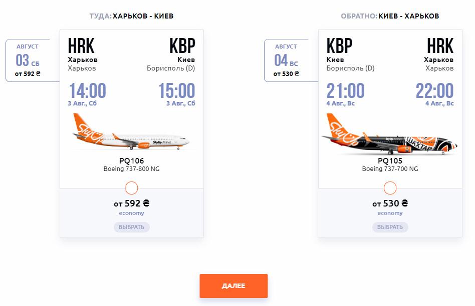 Билеты на единичные рейсы Киев-Харьков и Харьков-Киев SkyUp