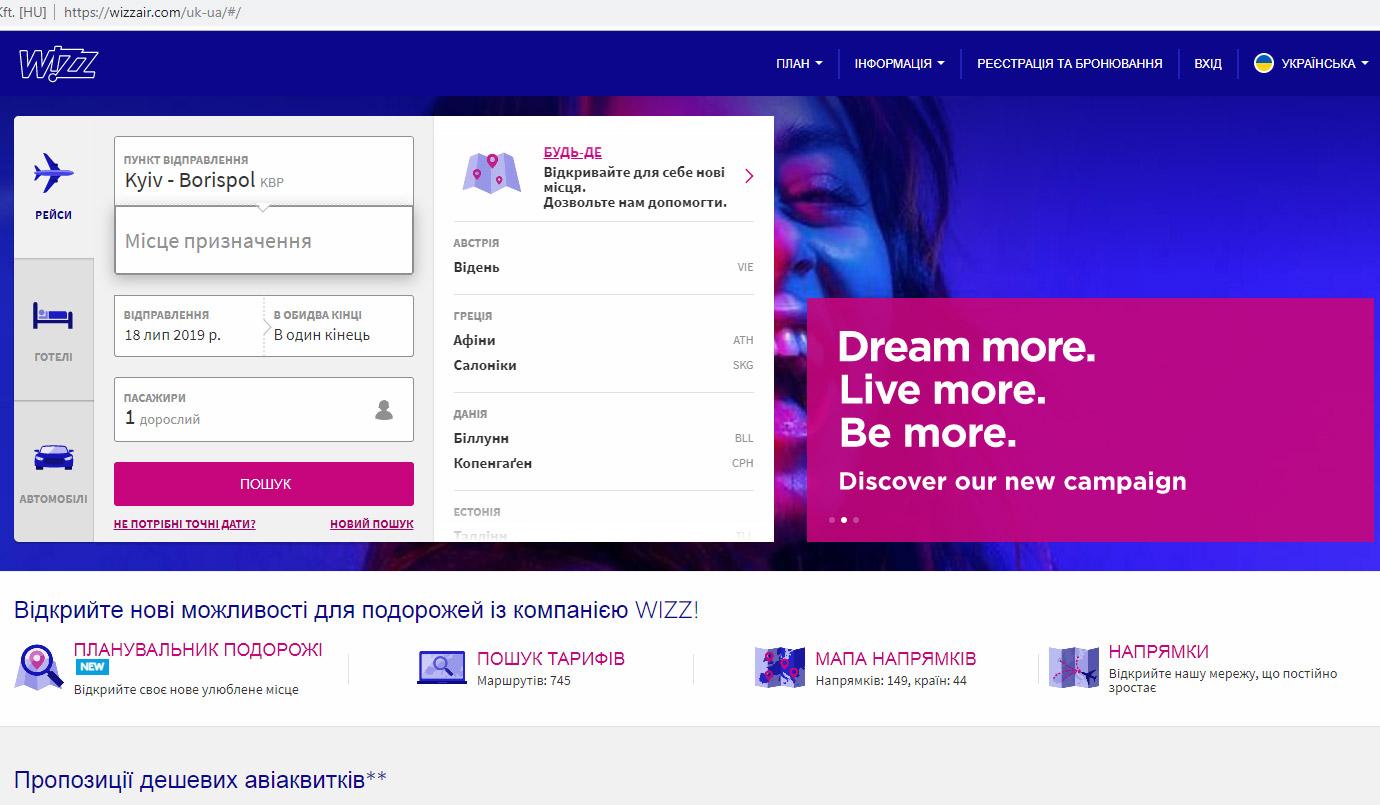 Аэропорт Борисполь в форме бронирования на сайте Wizz Air