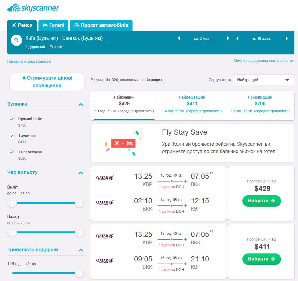 Дешевые авиабилеты Киев-Бангкок