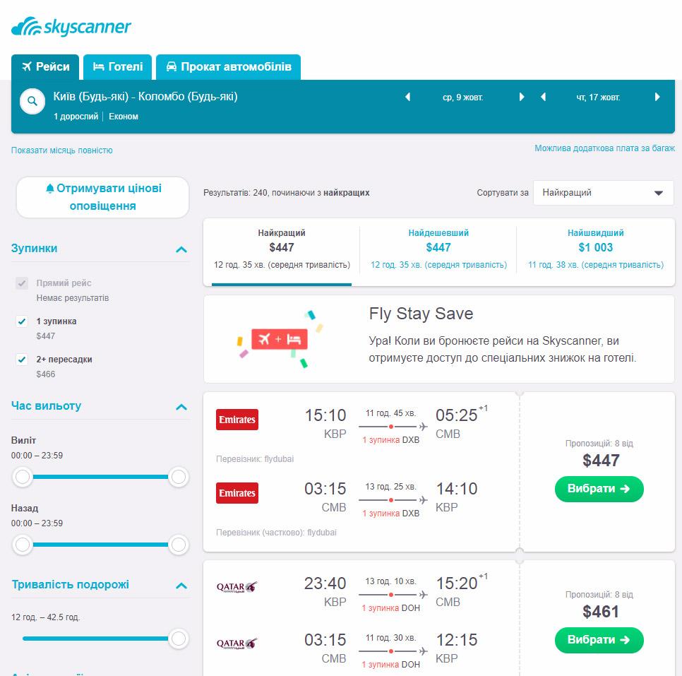 Дешевые авиабилеты Киев-Коломбо