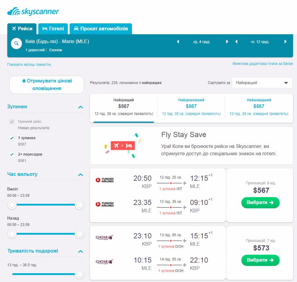 Дешевые авиабилеты из Киева на Мальдивы (Мале)