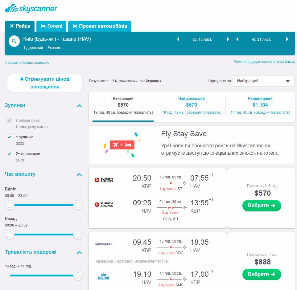 Дешевые авиабилеты из Киева на Кубу в Гавану