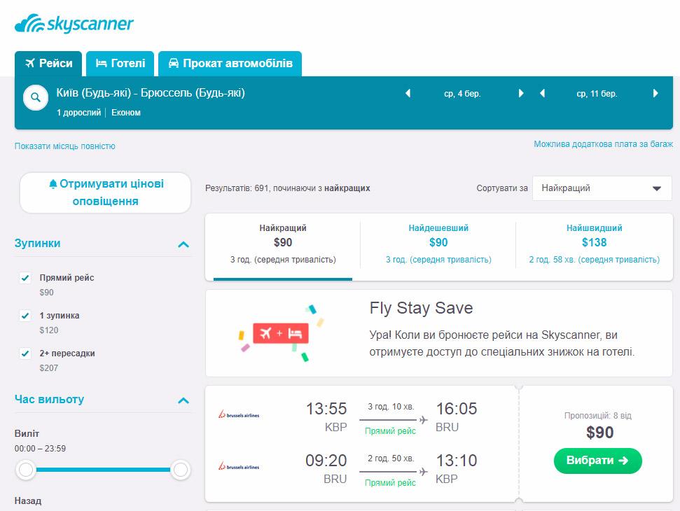 Дешевые авиабилеты Киев-Брюссель на Brussels Airlines на март 2020 года