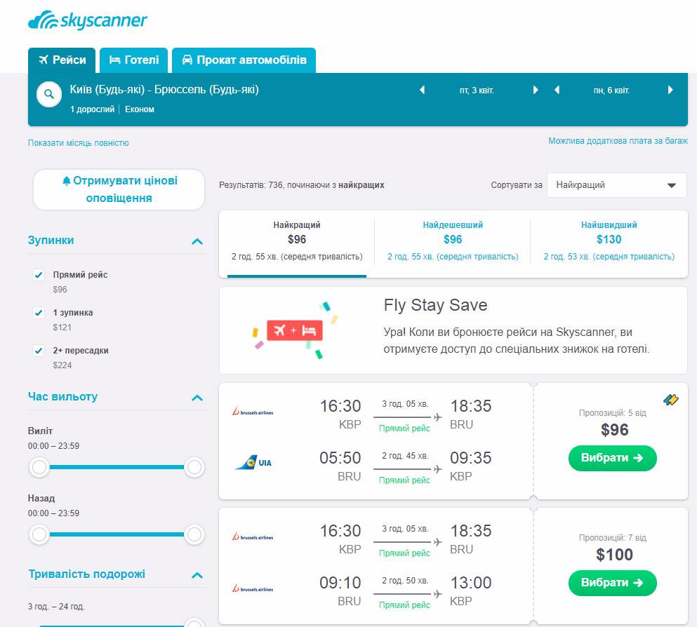 Дешевые авиабилеты Киев-Брюссель на Brussels Airlines на апрель 2020 года