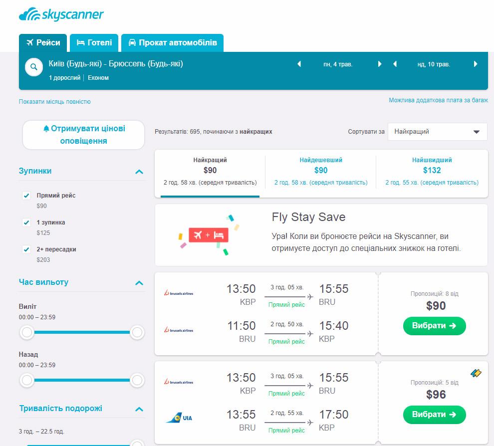 Дешевые авиабилеты Киев-Брюссель на рейсы Brussels Airlines в мае 2020 года
