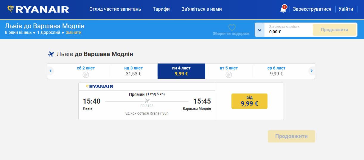 Дешевые авиабилеты Львов-Варшава от 9,99 евро в одну сторону