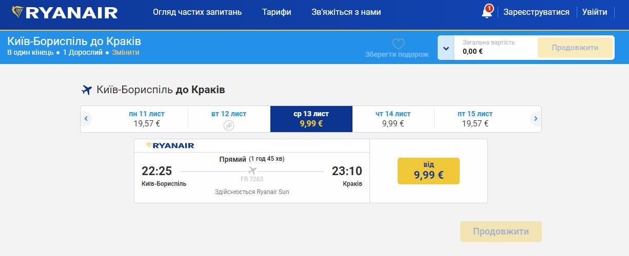 Дешевые авиабилеты Киев-Краков от 9,99 евро в одну сторону