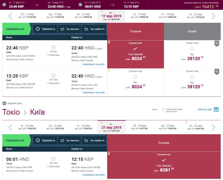 Дешевые авиабилеты Киев-Токио на рейсы Qatar Airways