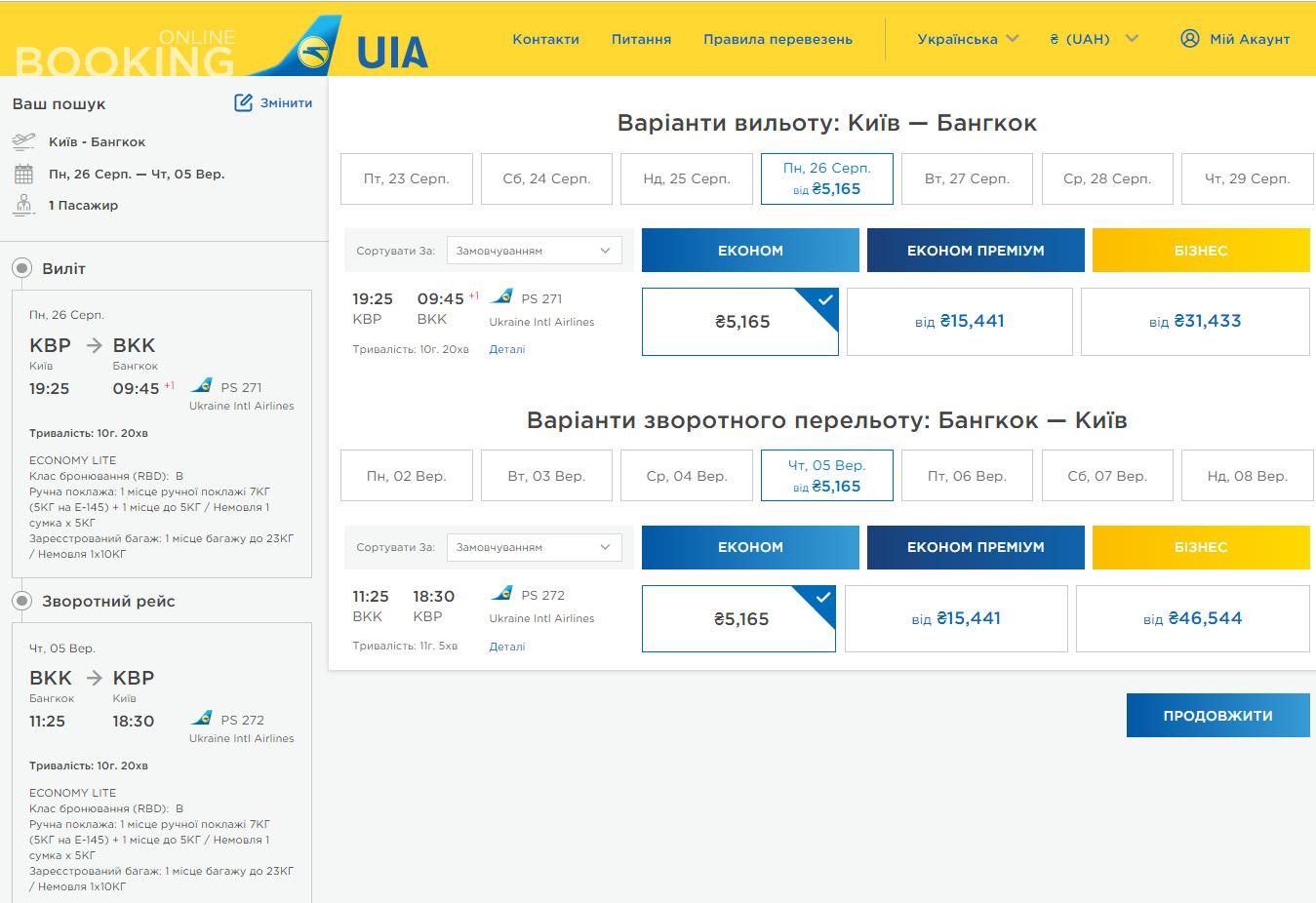 Дешевые авиабилеты МАУ Киев-Бангкок
