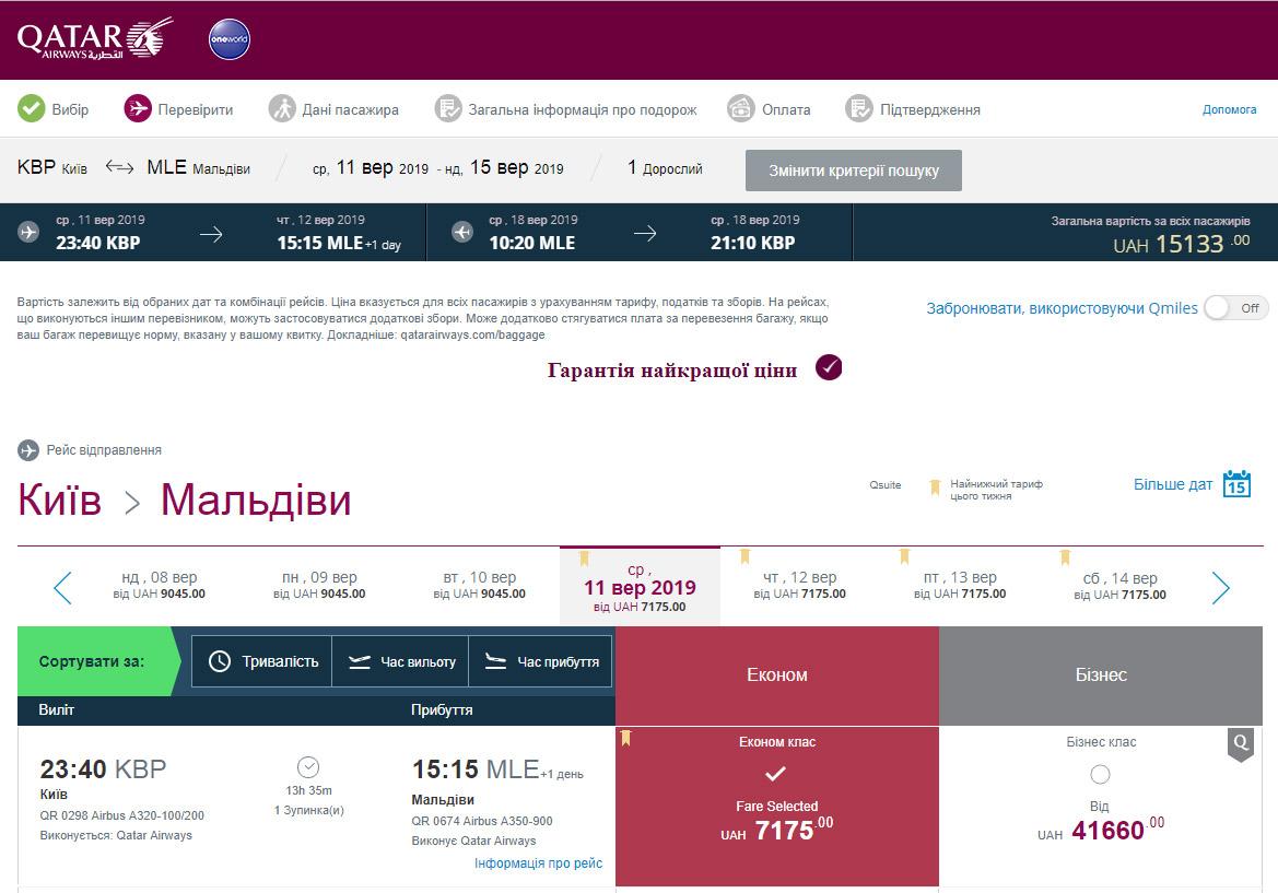 Дешевые авиабилеты Киев-Мале (Мальдивы) на рейсы Qatar Airways
