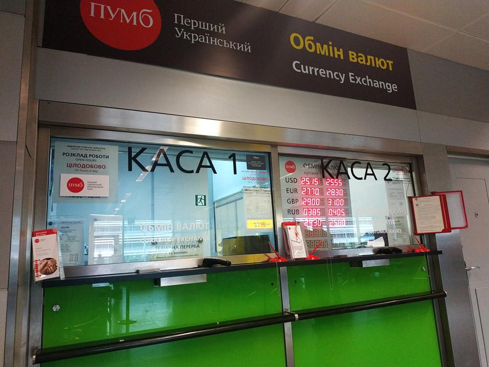 Обмен валют в отделении банка ПУМБ в аэропорту Борисполь, терминал D