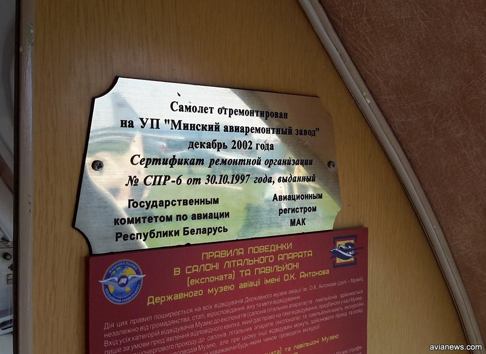 Табличка, извещающая о проведении ремонта Ту-134 на Минском авиаремонтном заводе в 2002 году