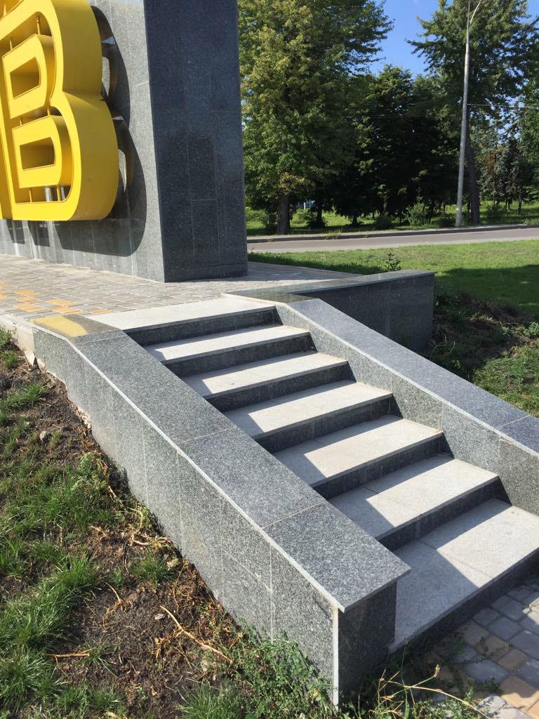 Місто встановило «в'їзний знак «Київ»» і сходи до нього (з обох боків), але вже сім років не може покласти шар асфальту, щоб киянам і гостям міста було зручно ходити