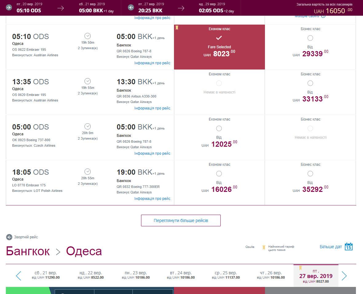 Пример бронирования билетов Одесса-Бангкок на сайте Qatar Airways
