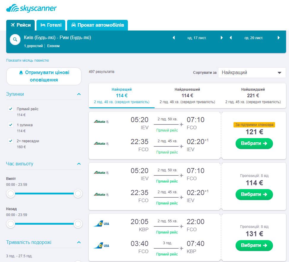 Дешевые авиабилеты Киев-Рим на рейсы Alitalia из аэропорта Жуляны