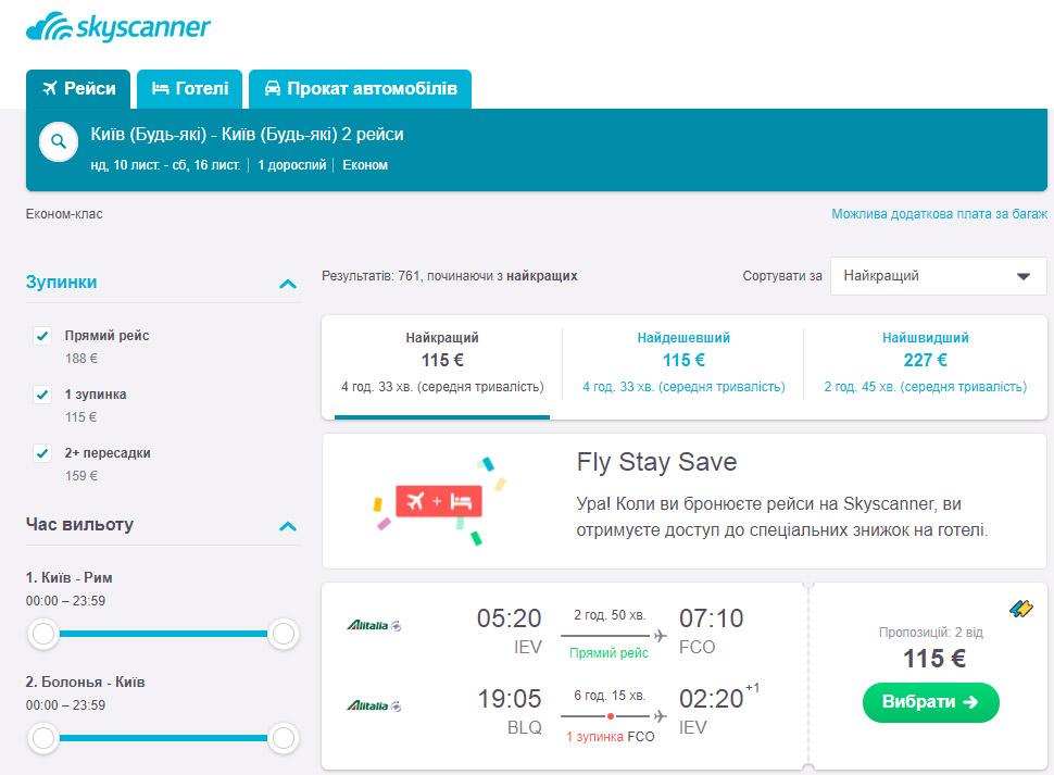 Дешевые авиабилеты Киев-Рим и Болонья-Киев на Alitalia