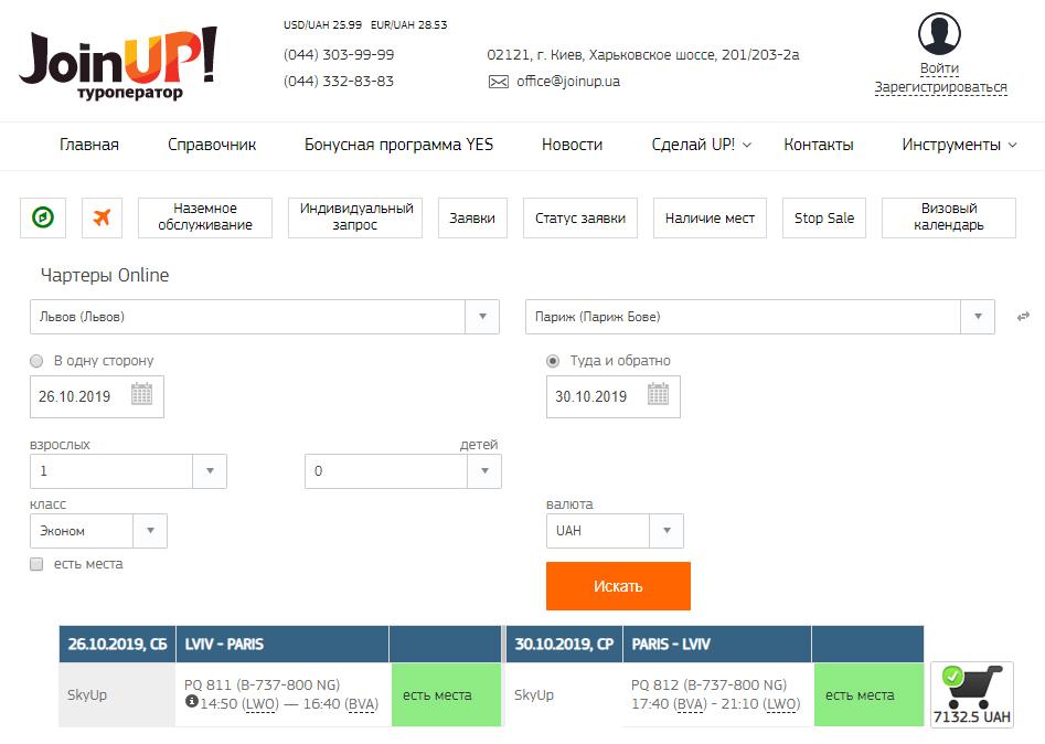 Пример бронирования авиабилетов Львов-Париж SkyUp на сайте Join UP!