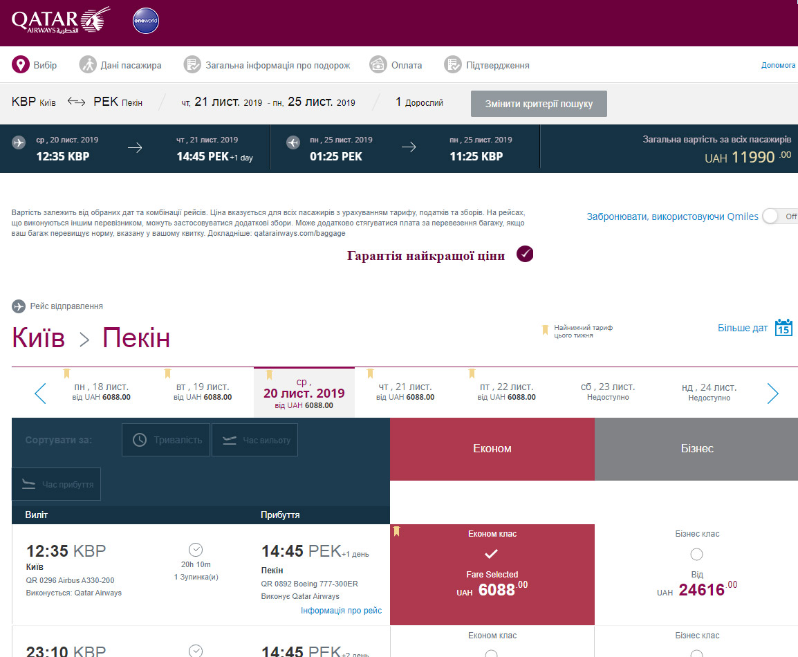 Авиабилеты Киев-Пекин на рейсы Qatar Airways