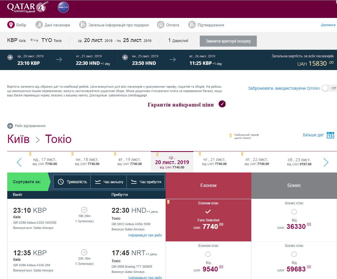 Авиабилеты Киев-Токио на рейсы Qatar Airways